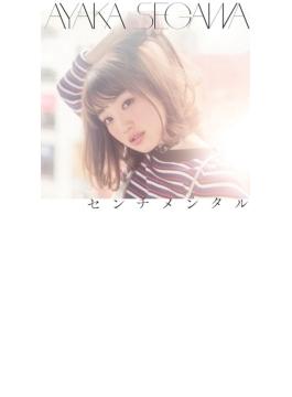 センチメンタル 【初回限定盤】(+DVD)