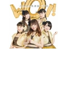 WOI! 【BSP5盤】