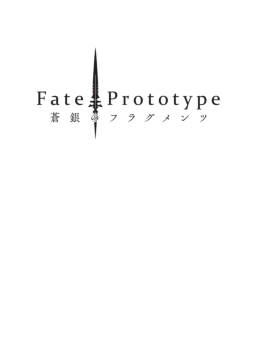 Fate/Prototype 蒼銀のフラグメンツ Drama CD & Original Soundtrack 3 -回転悲劇-