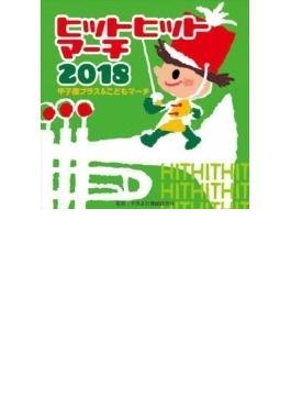 2018 ヒットヒットマーチ ~甲子園ブラス & オリンピック讃歌