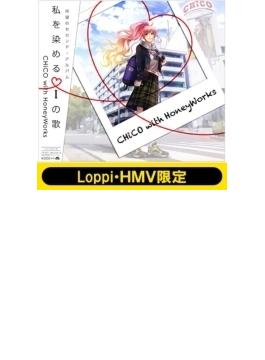 《Loppi HMV限定 クリアファイル3枚セット付》私を染めるiの歌 【初回生産限定盤】(CD+DVD+ライトノベル+特製消しゴム)