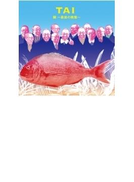 鯛 ~最後の晩餐~