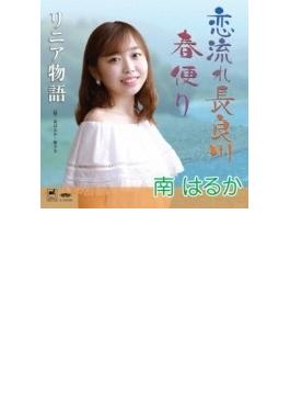 恋流れ長良川 / 春便り / リニア物語