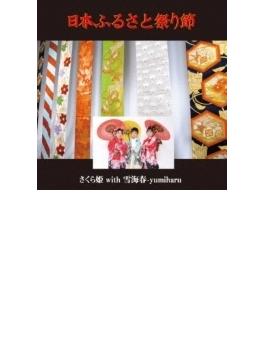 日本ふるさと祭り節