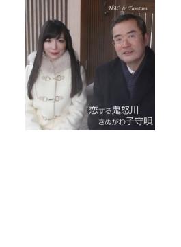 恋する鬼怒川/きぬがわ子守唄