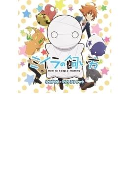 TVアニメ「ミイラの飼い方」オリジナル・サウンドトラック