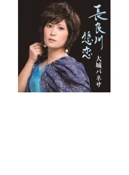 長良川悲恋