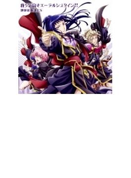 美男高校地球防衛部HAPPY KISS!エンディングテーマ::我ら気高きエーデルシュタイン!!