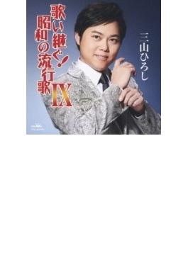 歌い継ぐ!昭和の流行歌IX