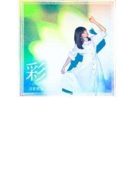 彩 -color- 【初回限定盤】(+DVD)