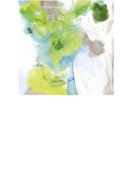 無形のアウトライン 【初回限定盤】(+DVD)