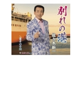 別れの港 / 富士山音頭
