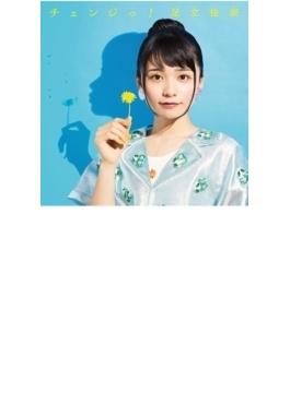 チェンジっ! 【初回生産限定盤】(+Blu-ray)