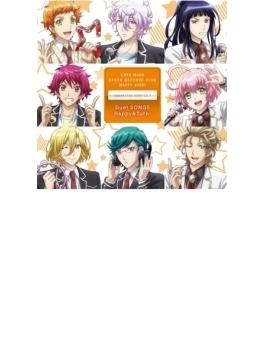 美男高校地球防衛部HAPPY KISS!キャラクターソングCD(3) デュエットSONGS~Happy&Turn!~