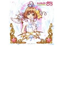 TVアニメ「カードキャプターさくら クリアカード編」オリジナルサウンドトラック