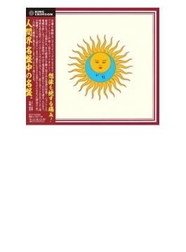 Larks' Tongues In Aspic: 太陽と戦慄