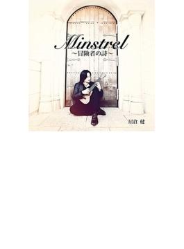 Minstrel -冒険者の詩-