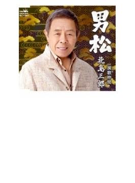 男松 / 演歌(うた)仲間