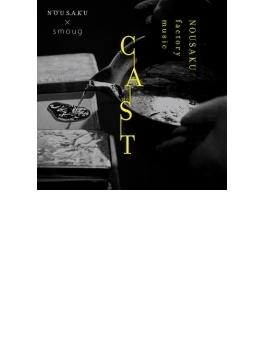 Cast (Box)(Ltd)