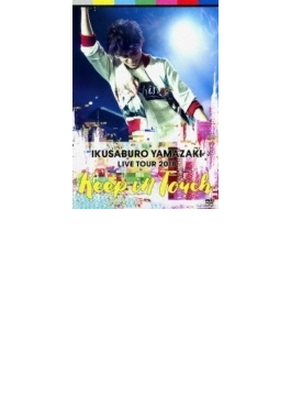 山崎育三郎 LIVE TOUR 2018 ~keep in touch~