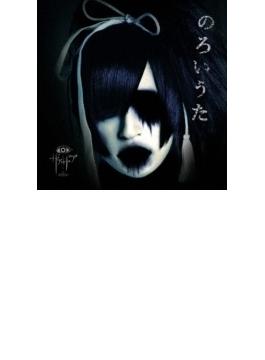 のろいうた (A)(+dvd)