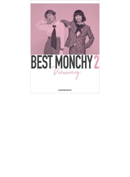 BEST MONCHY 2 -Viewing- 【完全生産限定盤】(4DVD+豪華ブックレット)
