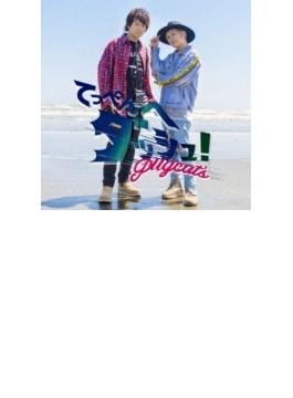 てっぺんへダッシュ! (+DVD)