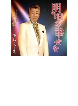 明日の幸せ / バラの愛