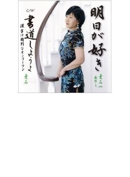 明日が好き / 書道しようよ ・漢字は特別なオンリーワン・