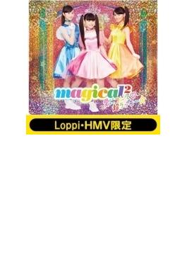 《Loppi・HMV限定 ハンドタオル付セット 》 愛について/超ラッキー☆ 【期間生産限定盤】(+DVD)