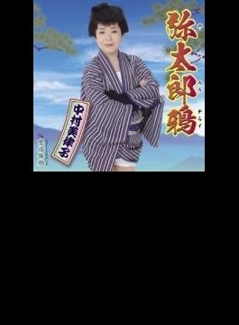 弥太郎鴉/忠治旅鴉 (カセット)