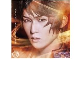 決戦の鬨 【プレス限定盤C】(CD+エムカード)<陸奥守吉行メインジャケット>