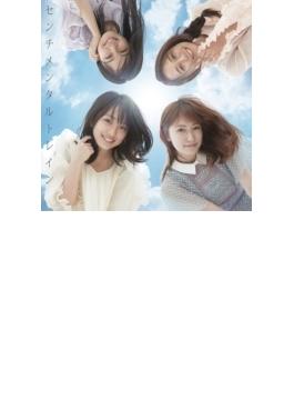 センチメンタルトレイン 【Type E 初回限定盤】(+DVD)