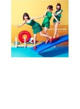 ジコチューで行こう! 【TYPE-C】(+DVD)