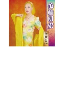 美輪明宏全曲集2019