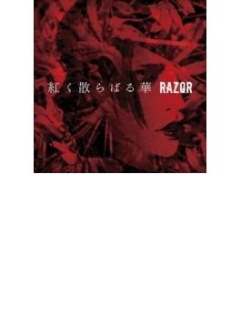紅く散らばる華 【初回限定盤 Type-A】(+DVD)