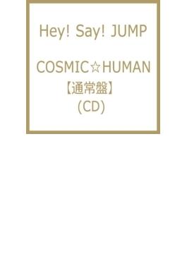 COSMIC☆HUMAN