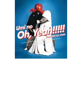 海のOh, Yeah!!【完全生産限定盤】