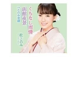 くちなし雨情 / 函館夜景 【ミント盤】