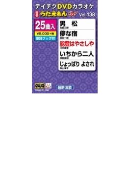 テイチクdvdカラオケ うたえもん Vol.138