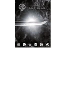 ミュージカル『刀剣乱舞』 ~結びの響、始まりの音~ 【初回限定盤A】