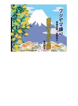 フジヤマ踊り / 瀬戸のみかん船