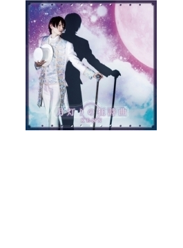 月灯りの狂詩曲(ラプソディア) 【アーティスト盤】