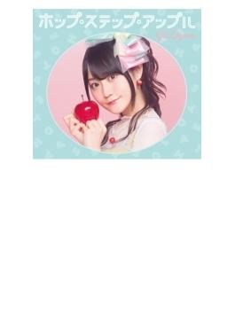 ホップ・ステップ・アップル 【CD+BD盤】