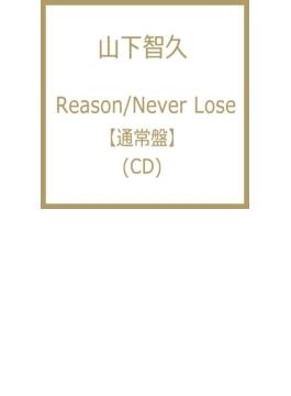 Reason/Never Lose【CDマキシ】新譜. 山下智久