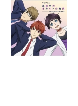 TVアニメ「真夜中のオカルト公務員」キャラクターソング