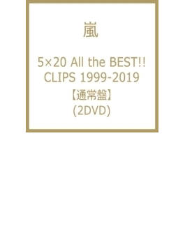 5×20 All the BEST!! CLIPS 1999-2019 (2DVD)