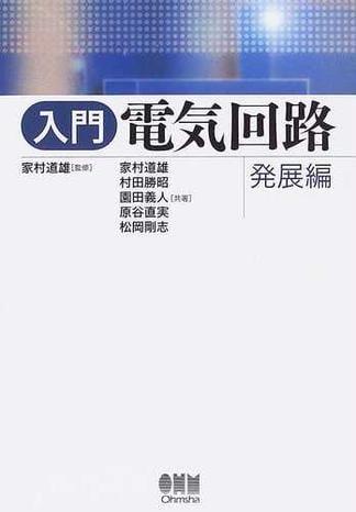 入門電気回路 発展編