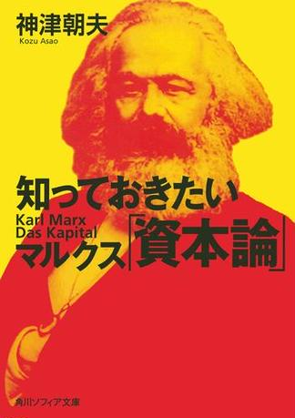 知っておきたいマルクス「資本論」