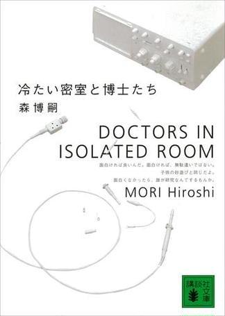 【期間限定価格】冷たい密室と博士たち DOCTORS IN ISOLATED ROOM